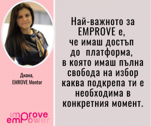 Диана Недкова